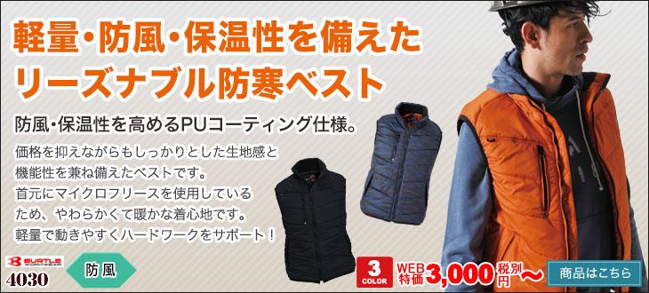 軽量・防風・保温性を備えたリーズナブルな防寒ベスト。バートル4030