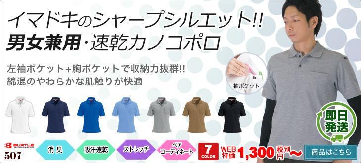 かっこいいポロシャツ 507