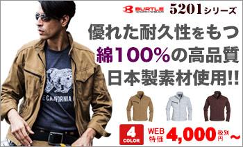 優れた耐久性の綿100%作業着!日本製の高品質素材を使用したバートルの作業ジャケット 5201