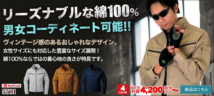 リーズナブルに着られる綿100%かっこいい作業着 5501