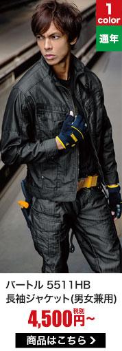 黒で極める最先端のかっこよさ。ブラックヘリンボーンのオールシーズン対応作業着!