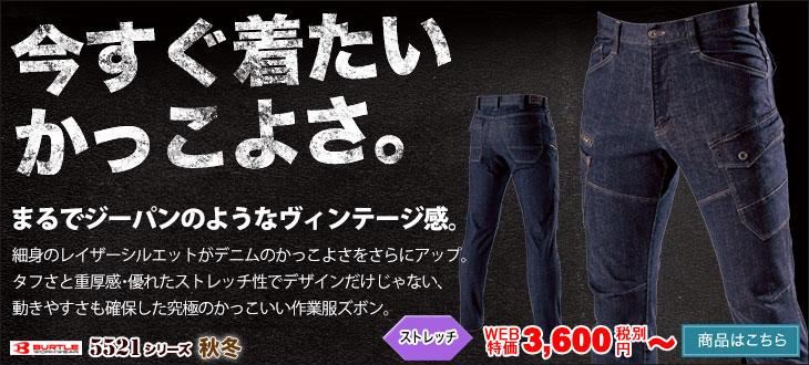 まるでジーンズのようなかっこよさ。ストレッチで動きやすい作業ズボン。バートル5522