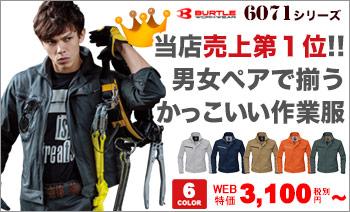 男女ペアで揃えられるかっこいい作業着!売上第一位の人気ジャケット バートル6071