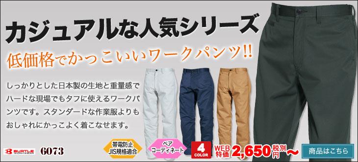 日本製素材なのに低価格!丈夫で耐久性のある作業着スラックス バートル6073