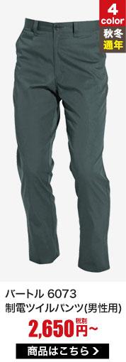 カジュアルに穿けるスラックスタイプの作業ズボン!バートル6073