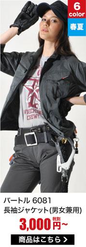 1番売れている作業服!制電機能付きでJIS規格T8118適合。スタンダードで女性におすすめのバートル6081