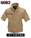 かっこいいカジュアル作業服半袖ジャケット