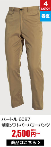 製品制電JIS規格適合の作業ズボン!お手頃価格でスタンダードなデザインが人気のバートル6087