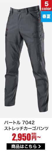 ストレッチ性のあるバートルの作業ズボン。劣化しないずっと動きやすいカーゴパンツ7042