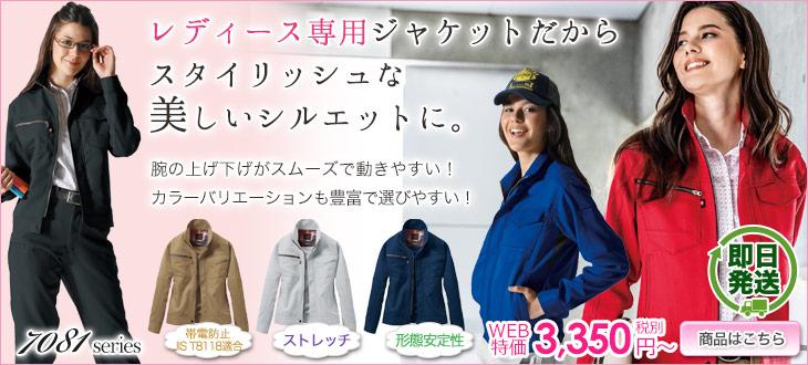 女性用の作業服だからシルエットが細身でかわいい。バートル7088