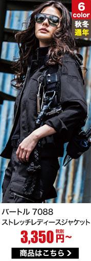 レディース用長袖ジャケット!制電ストレッチで静電気を防止して動きやすい! バートル7088