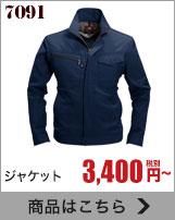 涼しさを追求したおしゃれな作業服ジャケット。バートル7091