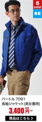 清涼感のある春夏用素材。クールなドビークロス長袖ジャケット バートル7091