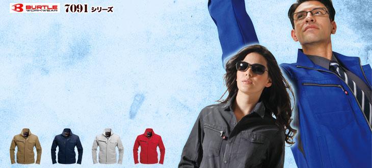 バートルの涼しい作業服7091シリーズ