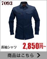 通気性の良い涼しいワークシャツ。バートル7093