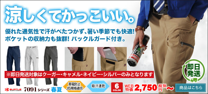 清涼素材で吸汗速乾!べたつかずに快適に履けるカーゴパンツ!バートル7096