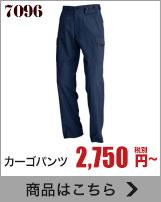 涼しくておしゃれな作業ズボン。バートルのカーゴパンツ7096