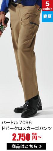 バートル作業服で1番涼しい!清涼素材で通気性に優れた夏の作業ズボン