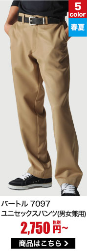 清涼素材のスラックス。通気性が良い素材を使用したバートルの作業ズボン7097