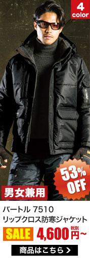 バートル リップクロス防寒ジャケット 7510