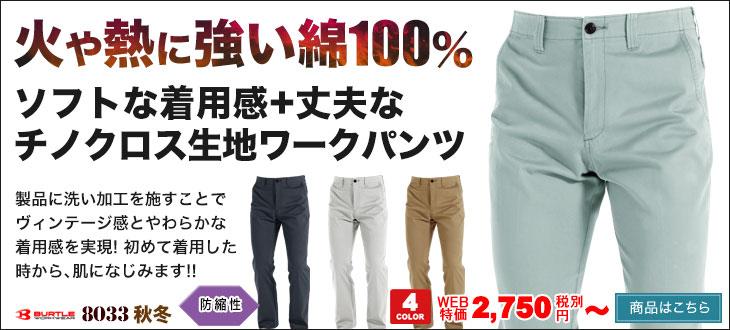 綿100%のヴィンテージ感のあるソフトな肌触りが人気の作業着スラックス バートル8033