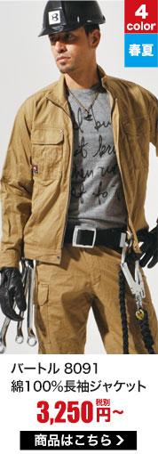 綿100%作業着がリーズナブル。綿100%バーバリージャケット バートル8091