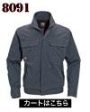 綿100%ジャケット