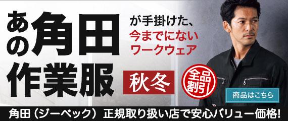 角田ブランド「作業服KAKUDA」