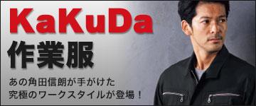 角田信朗が手がけたKaKuDa作業着