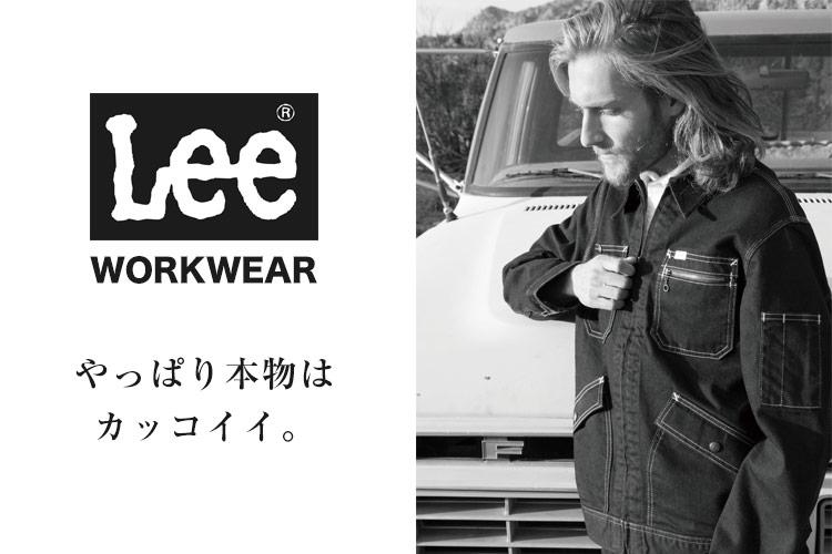 デニムブランドLeeのカジュアルでかっこいい作業服が登場
