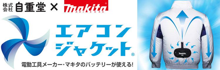 電動工具メーカーマキタのバッテリーが使える、自重堂のエアコンジャケット(空調服)