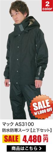 上下セットで買える防寒服!サーモトロン防水防寒スーツ AS3100