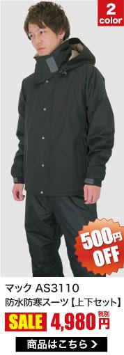 マック サーモセイバー防水防寒スーツ AS3110