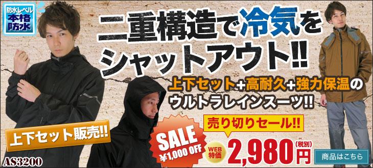防水防寒 AS3200