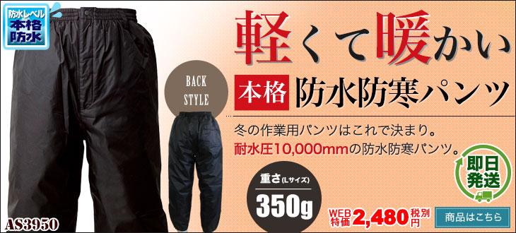 軽くて暖かい本格防水防寒パンツ・マックAS3950