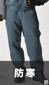 冬に最適な厚手素材、中綿入りなど防寒パンツ特集