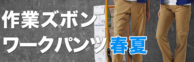 作業ズボン・ワークパンツの全品バーゲン通販!春夏用の薄手で涼しい作業ズボンをお探しの方はこちら