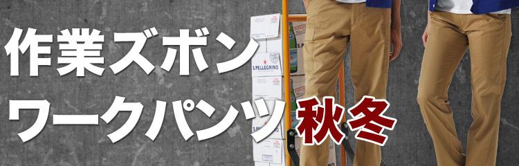 作業ズボン・ワークパンツの全品バーゲン通販!秋冬・オールシーズン用の厚手でしっかりした生地の作業ズボンをお探しの方はこちら