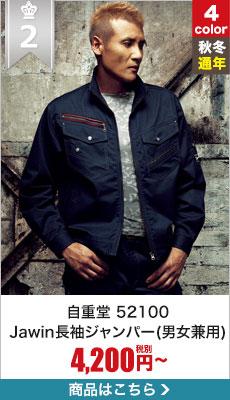 新庄剛志モデルJawin長袖ジャンパー 自重堂52100