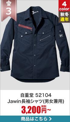 秋冬 新庄剛志モデルJawin長袖シャツ 自重堂52104
