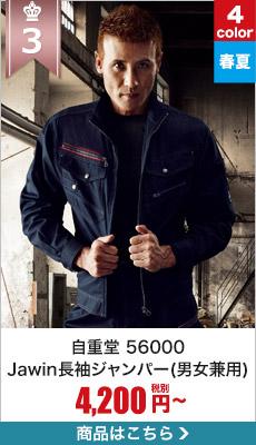 新庄剛志モデルJawin春夏用長袖ジャンパー 自重堂56000