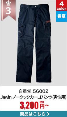 新庄剛志モデルのヨーロピアンテイストがおしゃれなカーゴパンツJawin56002