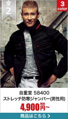 新庄剛志モデルの防寒服。Jawinストレッチ防寒ジャンパー 自重堂58400