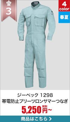 春夏作業着 帯電防止機能のサマーツナギ ジーベック1298