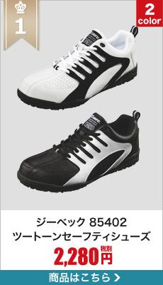 人気の安全靴。ツートンセフティシューズ ジーベック85402