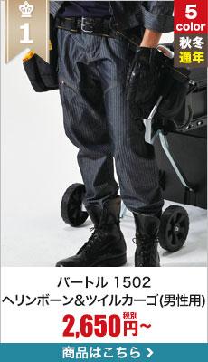 ヘリンボーン生地でかっこよさNo1!おしゃれに履きこなす秋冬用作業ズボン バートル1502