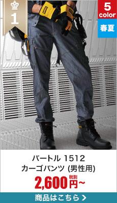 ヘリンボーン生地でかっこよさNo1!おしゃれに履きこなす春夏用作業ズボン バートル1512