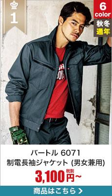 バートルの人気No1作業服!JIS規格適合の帯電防止で高機能 バートル6071