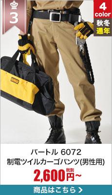 秋冬作業ズボン 1番売れているカーゴパンツ バートル6072