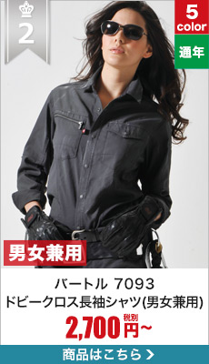 春夏向け作業シャツ ドビークロス長袖ジャケット バートル7093